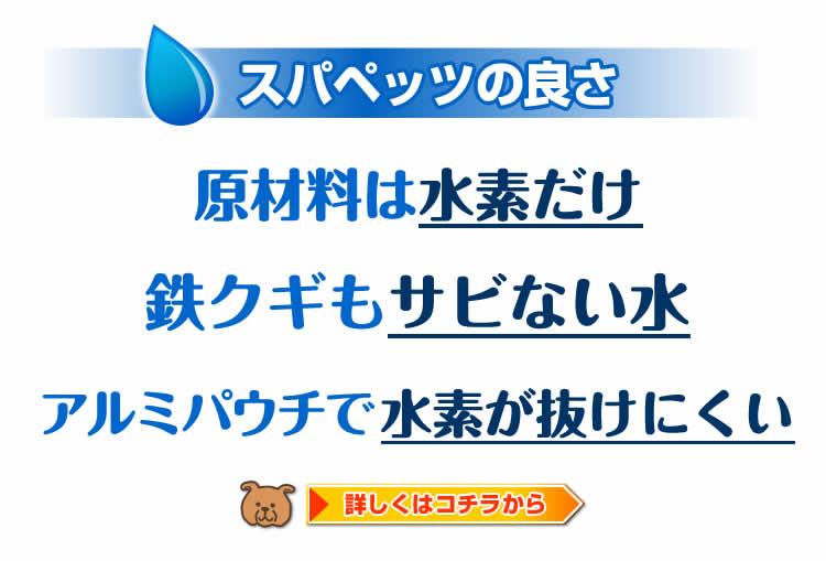 高濃度水素水スパペッツの原材料は水素だけ。スパペッツを飲んでサビない体へ